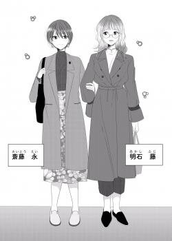 Fuji and Ei's Daily Lovey-Dovey Tales 1